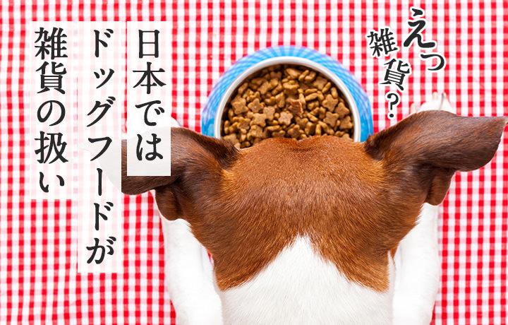 日本ではドッグフードは雑貨の扱い?